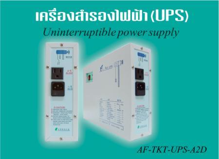เครื่องสำรองไฟ (UPS) A2D สำหรับมอเตอร์ประตูม้วน RGP300