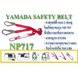 เข็มขัดนิรภัย NP717