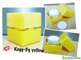 กระปุกไข่เหลี่ยม 5 กรัม สีเหลือง