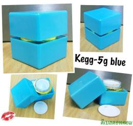 กระปุกไข่เหลี่ยม 5 กรัม สีฟ้า