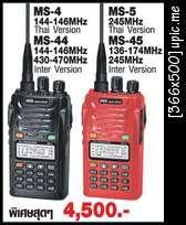 วิทยุสื่อสาร MS Marshal รุ่น MS-5