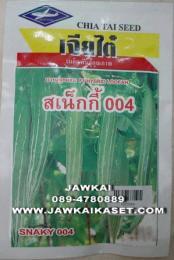 เมล็ดพันธุ์บวบงูสเน็กกี้ 004