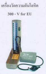 เครื่องวัดความดันโลหิต รุ่น 300-V for EU