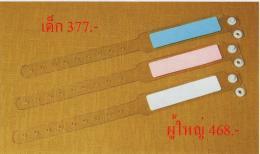 สายรัดข้อมือมีกระดุมชนิดเขียนลงบนสาย (WRITE ON TYPE)