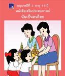 หนังสือเสริมประสบการณ์ ฉันเป็นคนไทย อนุบาลปีที่ 2