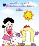 หนังสือเสริมประสบการณ์ภาษาลีลามือไทย คัดไทย อนุบาลปีที่ 2