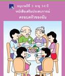 หนังสือเสริมประสบการณ์ ครอบครัวของฉัน อนุบาลปีที่ 3