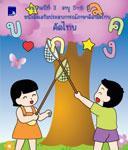 หนังสือเสริมประสบการณ์ภาษาลีลามือไทย คัดไทย อนุบาลปีที่ 3