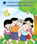 หนังสือเสริมประสบการณ์ การละเล่นของเด็กไทย