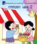 หนังสือคณิตศาสตร์ระดับปฐมวัย การบวก เล่ม 2
