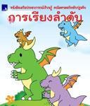 หนังสือเสริมคณิตศาสตร์ระดับปฐมวัย การเรียงลำดับ
