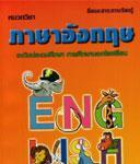 ภาษาอังกฤษ  ระดับประถมศึกษา หลักสูตร กศน.