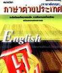 ภาษาอังกฤษ ระดับมัธยมศึกษาตอนต้น หลักสูตร กศน.
