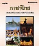 ภาษาไทย ระดับมัธยมศึกษาตอนต้น หลักสูตร กศน.