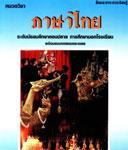 ภาษาไทย ระดับมัธยมศึกษาตอนปลายหลักสูตร กศน.