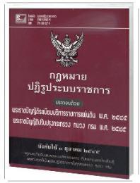หนังสือกฎหมายปฏิรูประบบราชการ