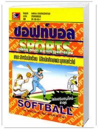 หนังสือกีฬาซอฟท์บอล