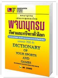 พจนานุกรมกีฬา
