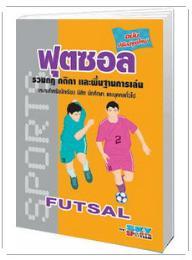 หนังสือกีฬาฟุตซอล