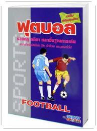 หนังสือกีฬาฟุตบอล