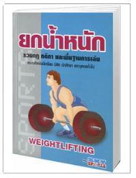 หนังสือกีฬายกน้ำหนัก
