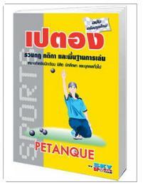 หนังสือกีฬาเปตอ