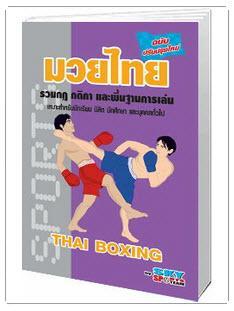 หนังสือกีฬามวยไทย