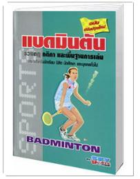 หนังสือกีฬาแบดมินตัน