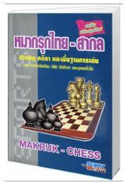 หนังสือกีฬาหมากรุกไทย-สากล