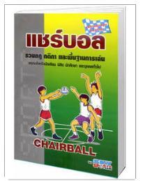 หนังสือกีฬาแชร์บอล