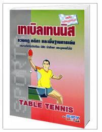หนังสือกีฬาเทเบิลเทนนิส
