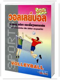 หนังสือกีฬาวอลเลย์บอล