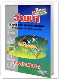 หนังสือกีฬาว่ายน้ำ