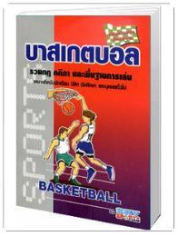 หนังสือกีฬาบาสเกตบอล