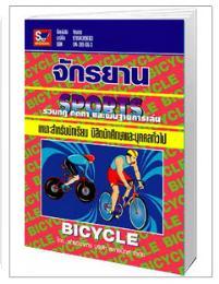 หนังสือกีฬาจักรยาน