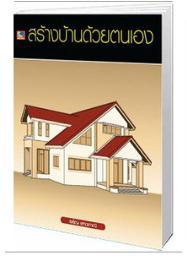 หนังสือสร้างบ้านด้วยตนเอง