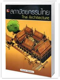 หนังสือสถาปัตยกรรมไทย