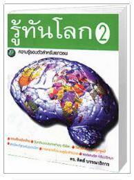 หนังสือรู้ทันโลก