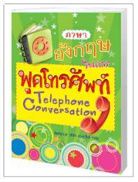 หนังสือภาษาอังกฤษ