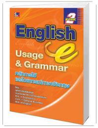 หนังสือหัดพูดภาษาอังกฤษ