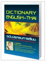 พจนานุกรม