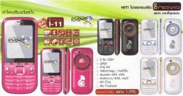 โทรศัพท์มือถือINOVO I-11