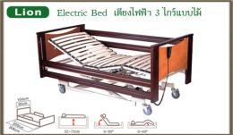 เตียงไฟฟ้า 3 ไกร์ แบบไม้
