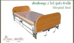เตียงมือหมุน 2 ไกร์ รุ่นหัว-ท้ายไม้