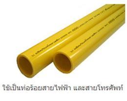 ท่อ PVC ชนิดสีเหลือง