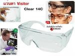 22-ว001-017 แว่นเซฟตี้สำหรับใช้ร่วมกับแว่นสายตา