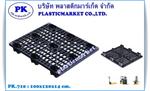 พาเลทพลาสติก PK.710