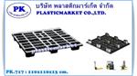 Plastic Pallet PK.717