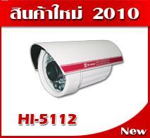 กล้องวงจรปิด HV-5112
