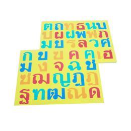 อักษรภาษาไทย ED-03